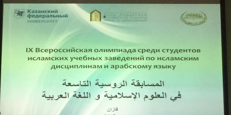 Студенты медресе «Шейх Саид» приняли участие во Всероссийской олимпиаде в Казани