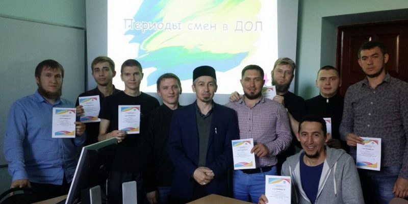 Вожатые Всероссийского лагеря «Муслим» прошли профессиональную подготовку