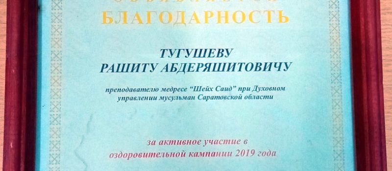 Министр выразила благодарность воспитателям Всероссийской смены «Муслим»
